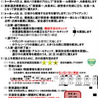 トーホーバス運輸安全マネジメント【第53期】