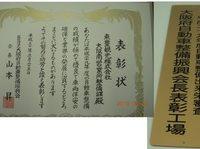 大阪府自動車整備振興会長表彰