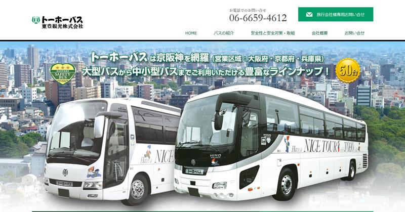 東豊観光株式会社新サイト