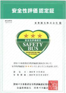 貸切バス事業者安全性評価認定制度 認定書
