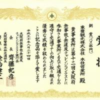 大阪府無事故・無違反チャレンジコンテスト